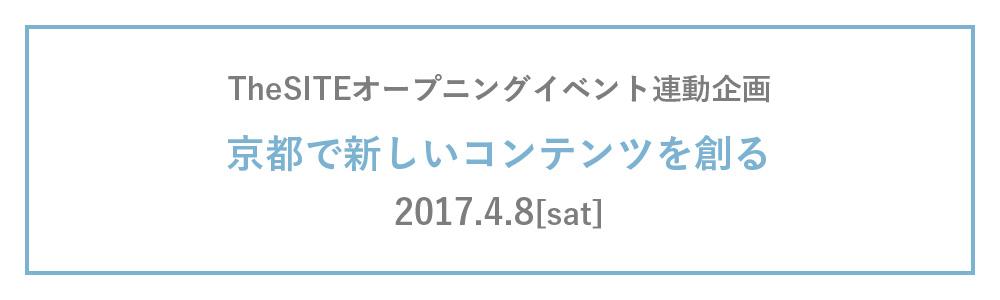 TheSITEオープニングイベント連動企画 京都で新しいコンテンツを創る