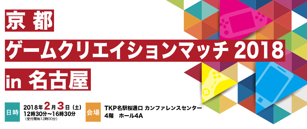 京都ゲームクリエイションマッチ2018in名古屋