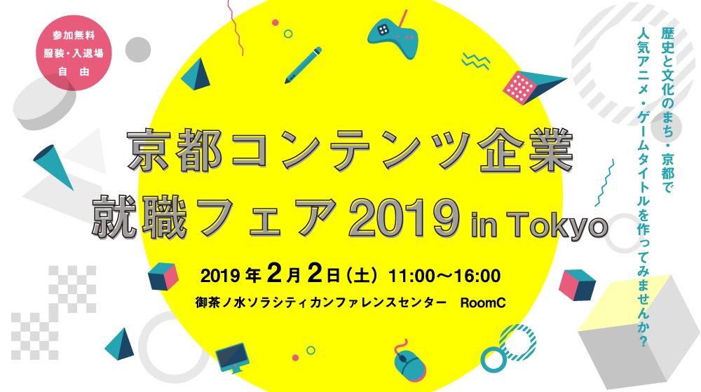 京都コンテンツ企業就職フェア2019 in Tokyo